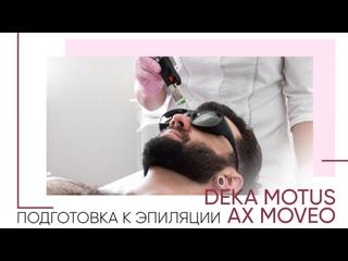 Подготовка к эпиляции на александритом лазере DEKA MOTUS AX MOVEO