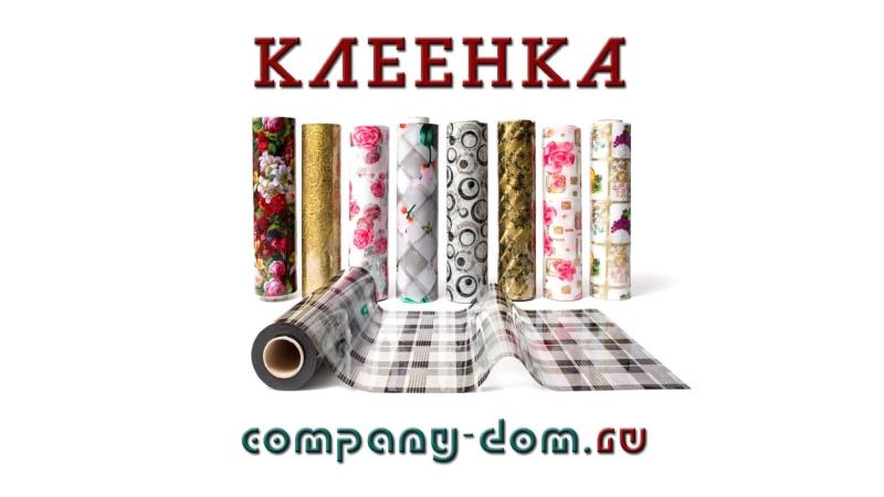 Ассортимент клеенки в компании ДОМ Самара