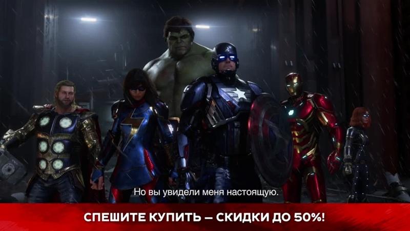 Мстители Marvel Общий Сбор сюжетный трейлер