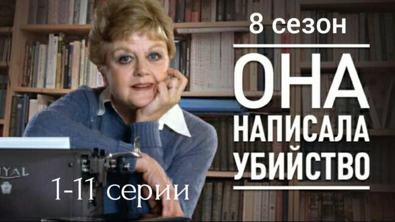 Она написала убийство 8 сезон 1 11 серии из 22 детектив США 1991 1992