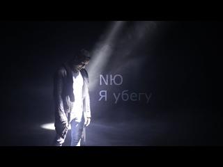 Премьера клипа! NЮ - Я убегу ()