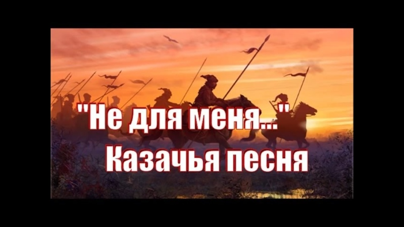 Не для меня - Вячеслав Смирнов и Ольга Николаева (Териберка) 2021