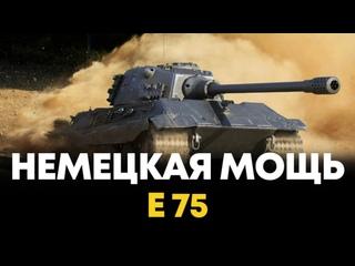 E 75 ● Немецкая мощь в рандоме!