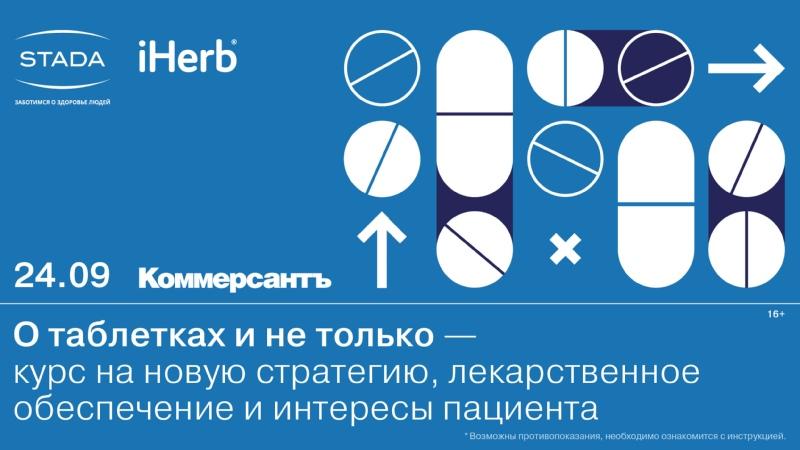 О таблетках и не только новая стратегия развития фармацевтической отрасли пациентоориентированное здравоохранение