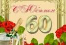 С 60-летним юбилеем!