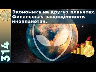 Экономика инопланетян. Финансовая защищенность граждан Межзвездного Союза. Пришельцы. НЛО.