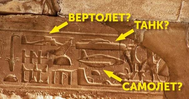 Абидосские иероглифы, Египет На одной из балок храма ученые еще в XIX веке обнаружили странные надписи, расшифровать которые им тогда не удалось. А с наступлением нового века египтологи уже
