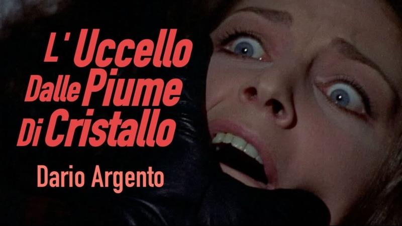 L'uccello dalle piume di cristallo Птица с хрустальным оперением 1970 Dario Argento Дарио Ардженто Италия Giallo