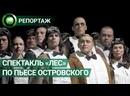 В рамках ПМЭФ прошел показ спектакля «Лес» по пьесе Островского