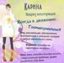 Фотоальбом Карины Мишкиной