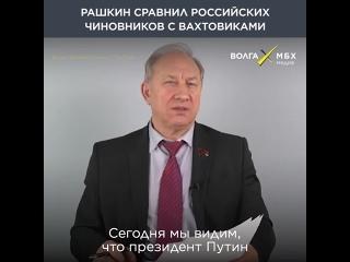 «Они не власть, они вахтовики». Валерий Рашкин раскритиковал российские власти и президента Путина