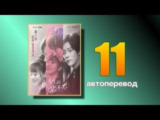 11 Незабываемая любовь (автоперевод)
