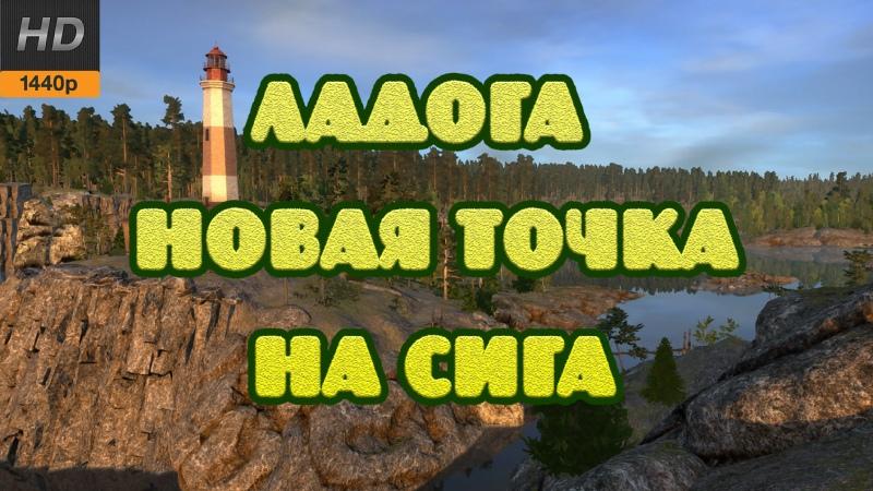 Русская Рыбалка 4 Ладога новая точка на Сига 2К Видео