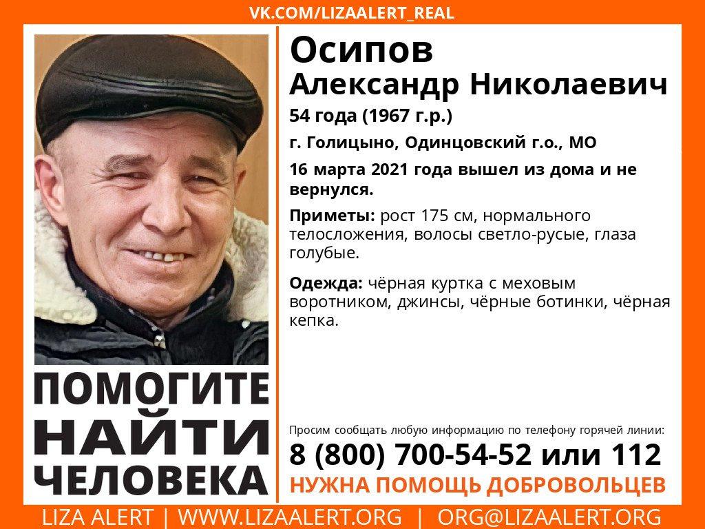 Внимание! Помогите найти человека! Пропал #Осипов Александр Николаевич, 54 года, г