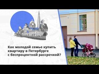 Более 30 тысяч петербургских семей воспользовались программой «Молодежи — доступное жилье»