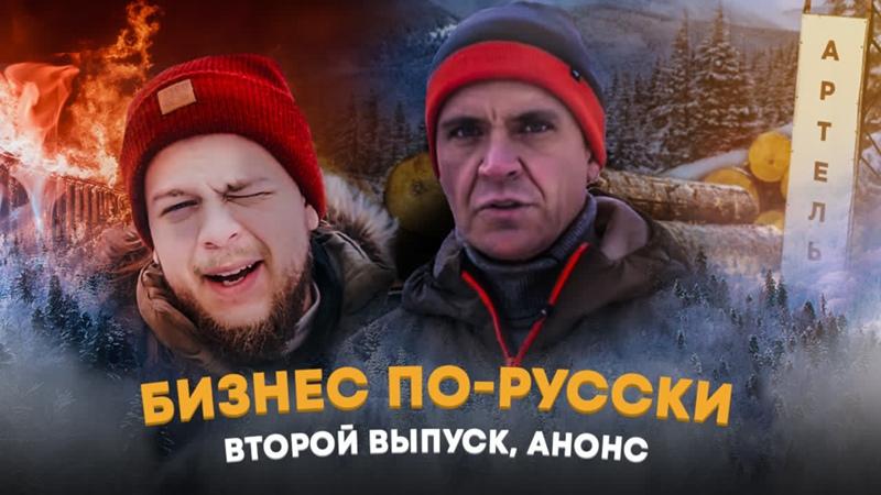 Бизнес по русски 2 Дмитрий Беляев Арткело Анонс
