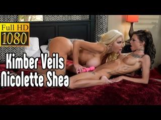 Nicolette Shea, Kimber Veils лесбиянки порно анал Нежный секс Трах all sex, porn, big tits , Milf, инцест, порно blowjob