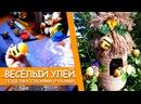 ✂🐝Весёлый улей - мастер-класс по изготовлению поделки своими руками от кассира Дома культуры Светланы Абрамовой.