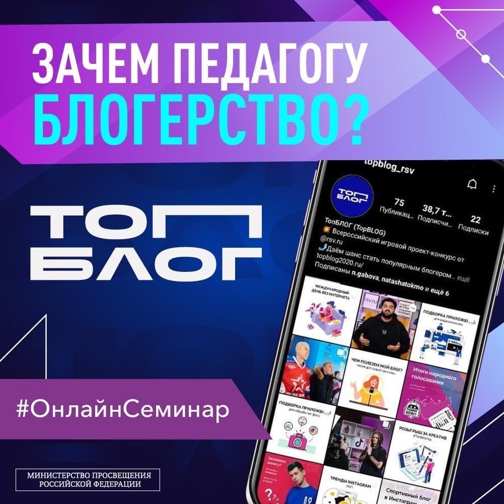 Российских учителей научат эффективно работать в соцсетях