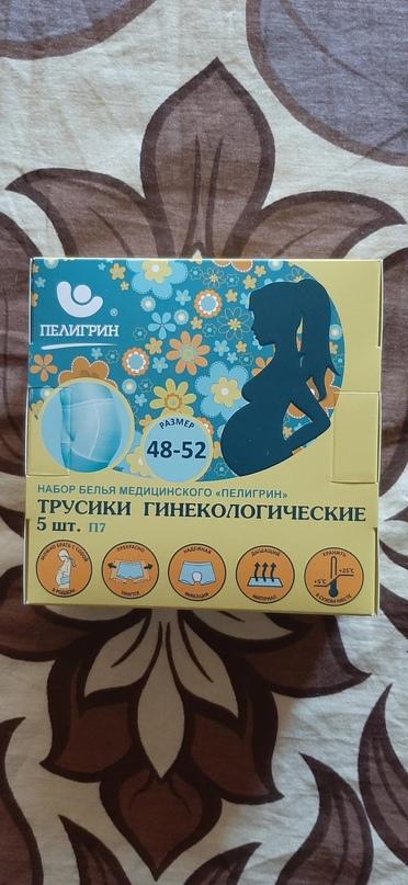 После родов или операций . В наличии 8 | Объявления Орска и Новотроицка №18415