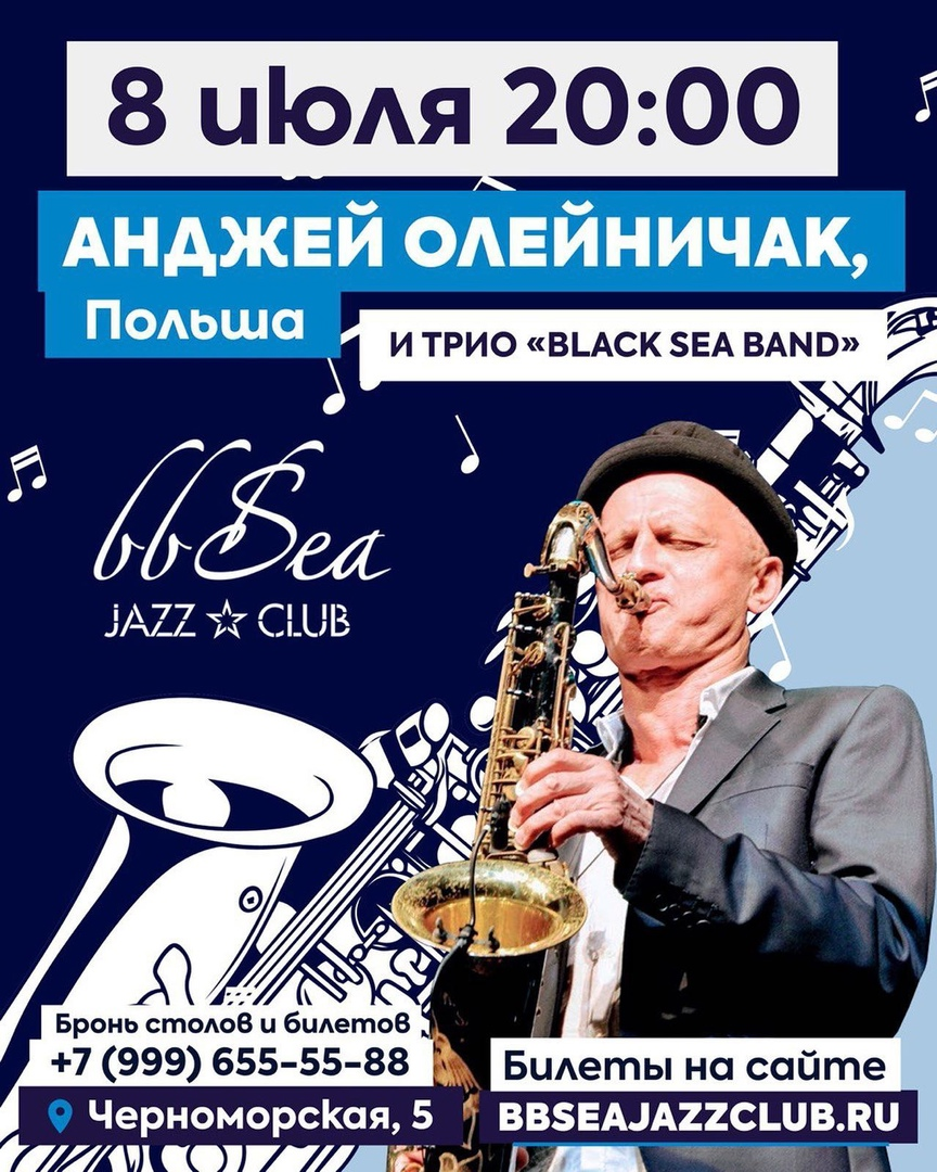 08.07 Анджей Олейничак и Black Sea Band в клубе BB Sea!