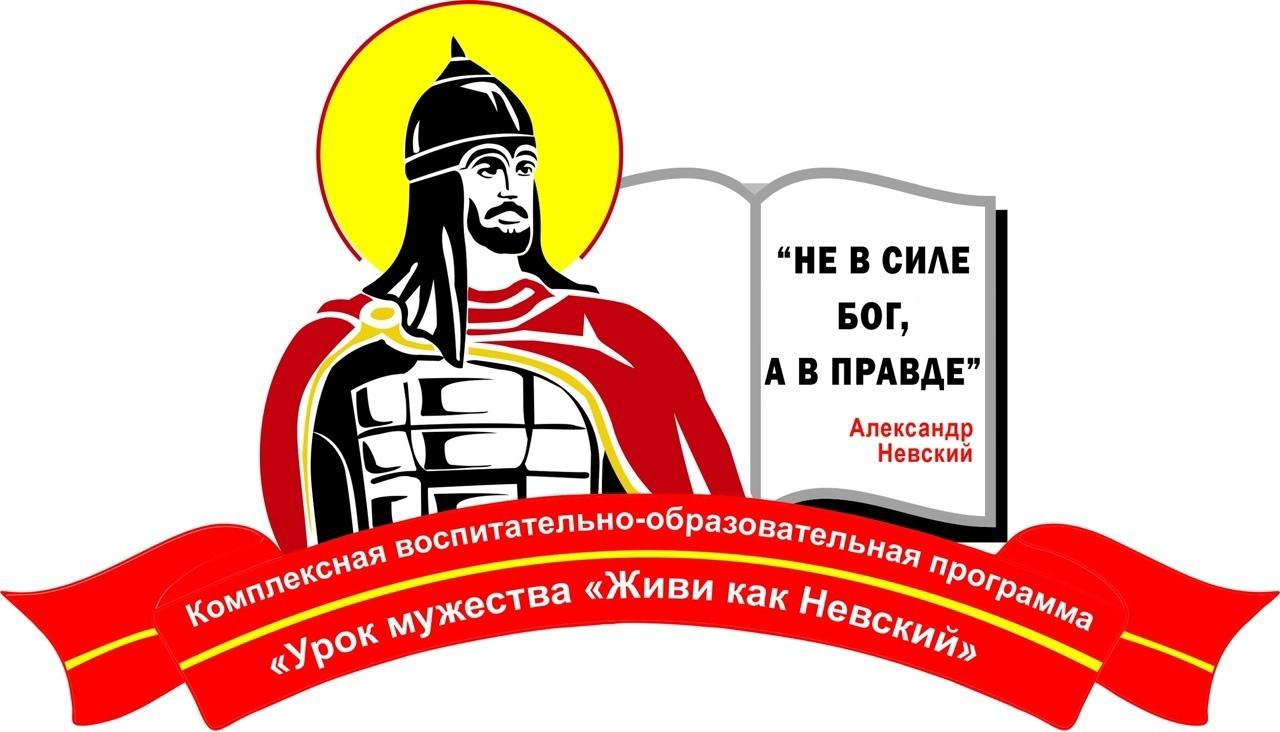 Александр Невский: наследие и наследники
