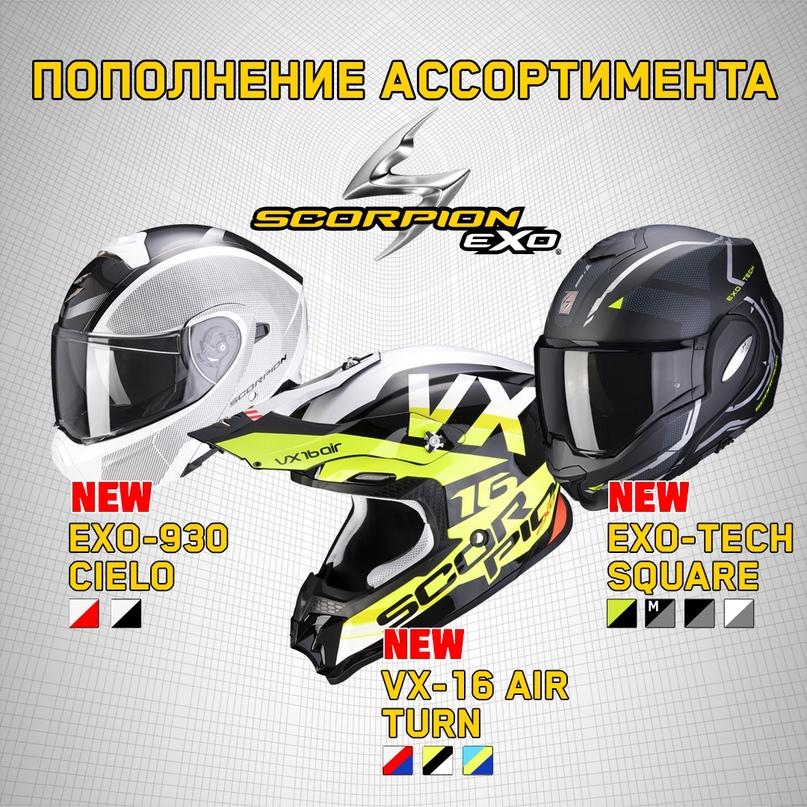 🦂 Поставка шлемов Scorpion Exo в ДрайвБайк: встречайте новые расцветки! 🦂