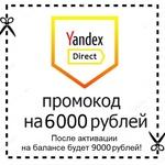 Промокод Я.Директ 6000/3000 р. для новых аккаунтов и доменов. (9000р). Читайте внимательно описание&
