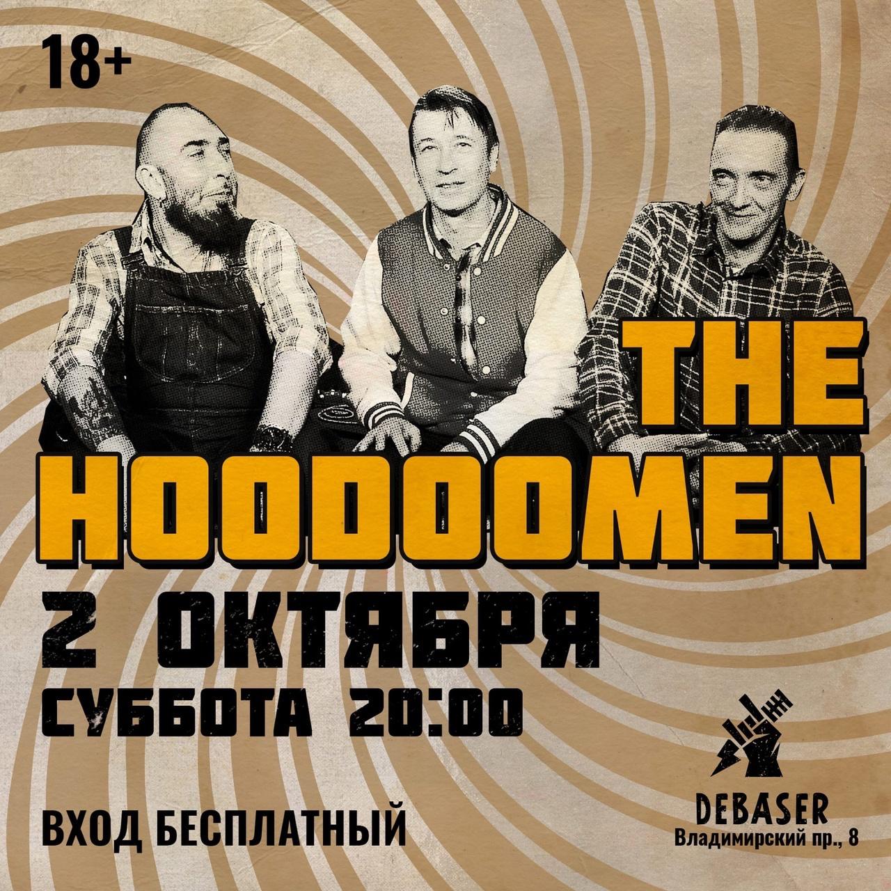 02.10 The HoodooMen в баре Debaser!