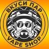 Вкуси Пар • Vape Shop • вейп шоп•Зеленоград