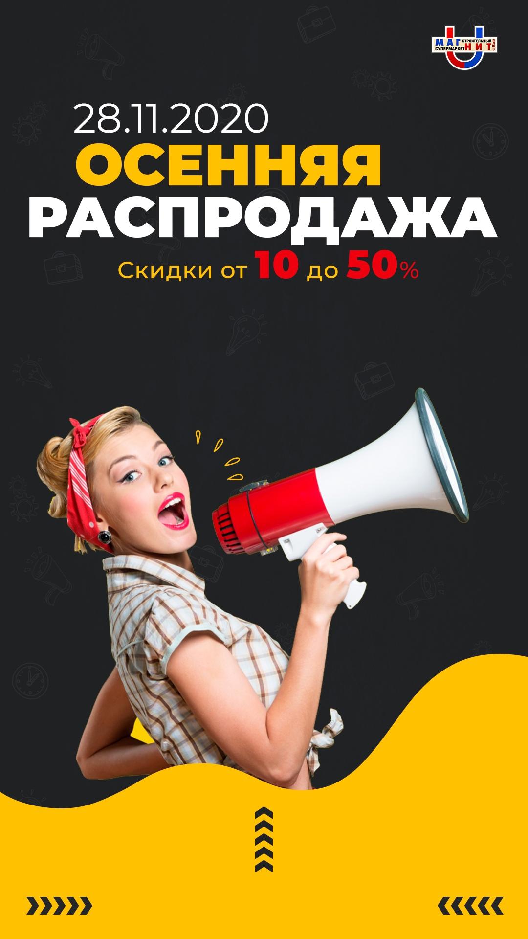 Продвигаем строительный магазин Вконтакте с нуля., изображение №6