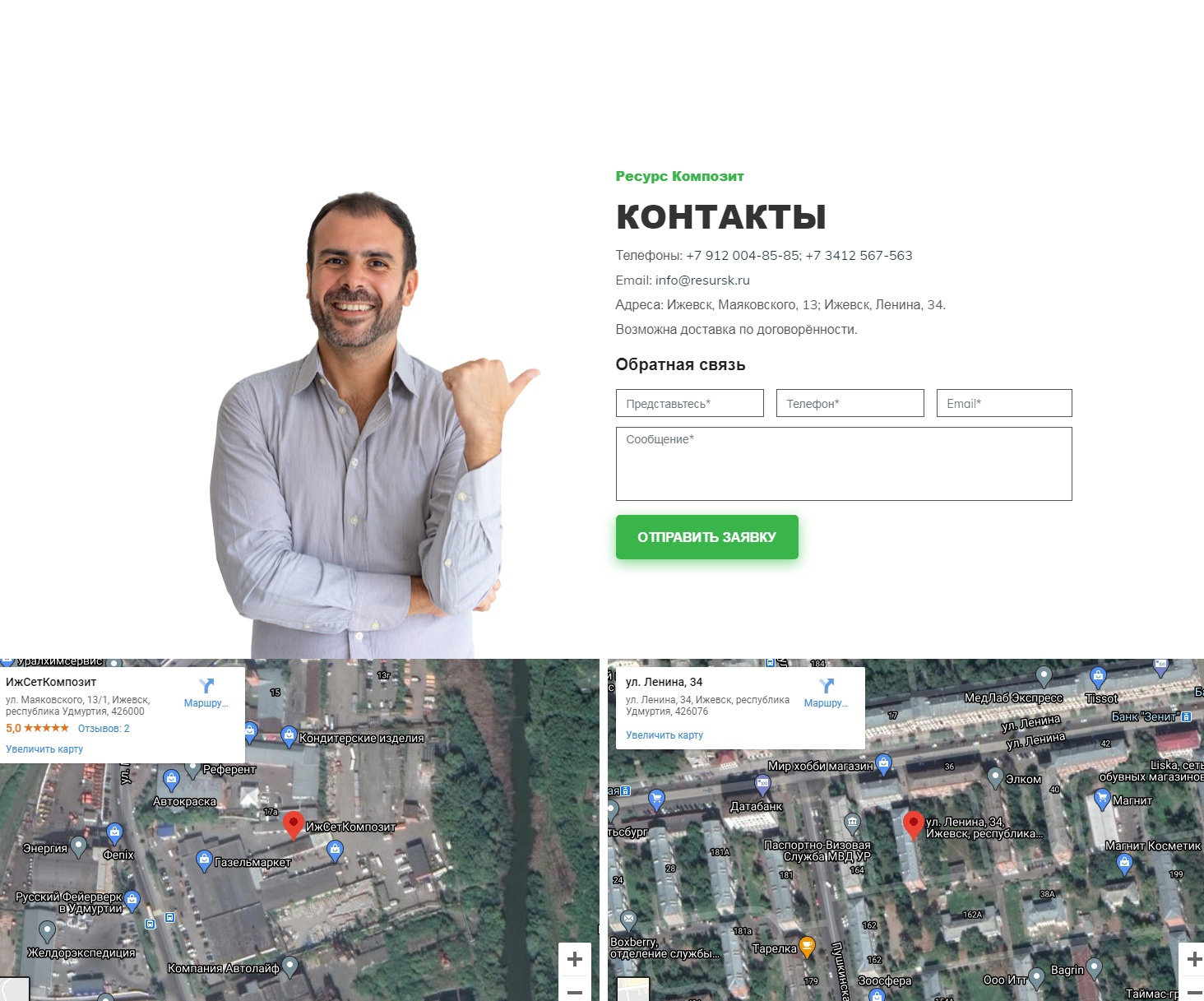 РесурсКомпозит