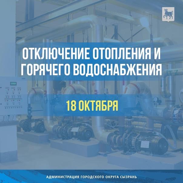 📢 В связи с проведением ремонтных работ ПАО «Т-Плю...