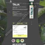 Лендинг под товар: Talia - средство для сжигания жира 001