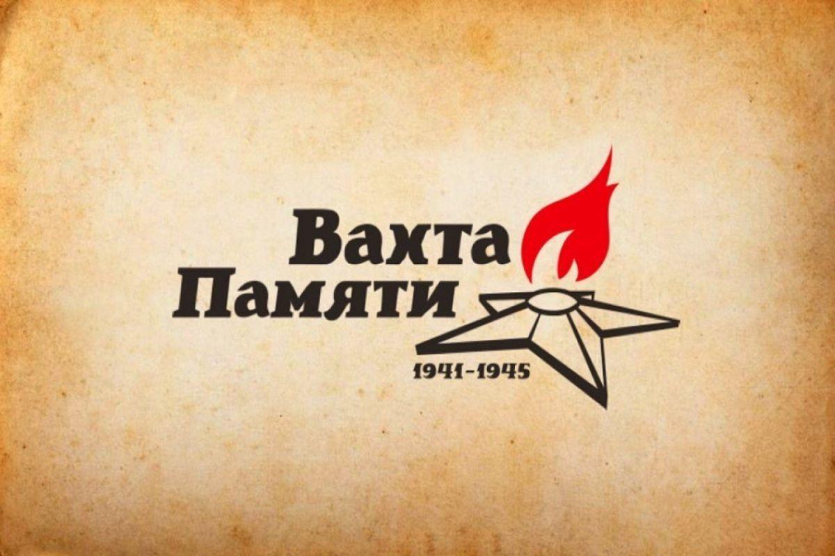 Вахты Памяти
