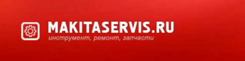 Электропила makita ремонт цена Нижний Новгород
