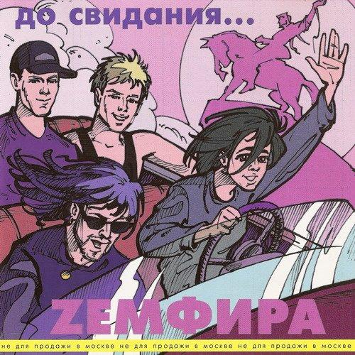 Zемфира album До свидания...