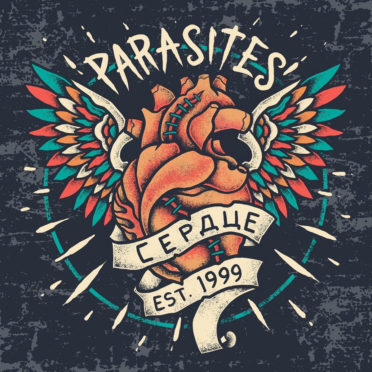 Паразиты album Сердце
