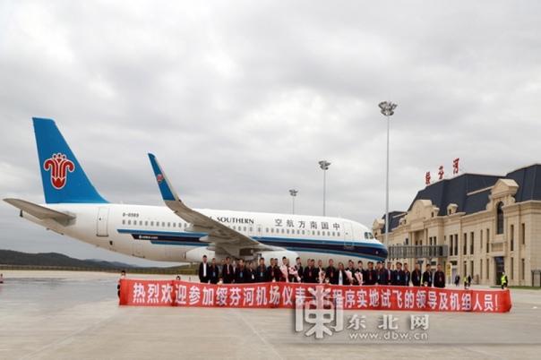 В приграничном городе Суйфэньхэ открылся аэропортП...