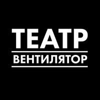 Логотип Творческая Лаборатория «Театр-Вентилятор»