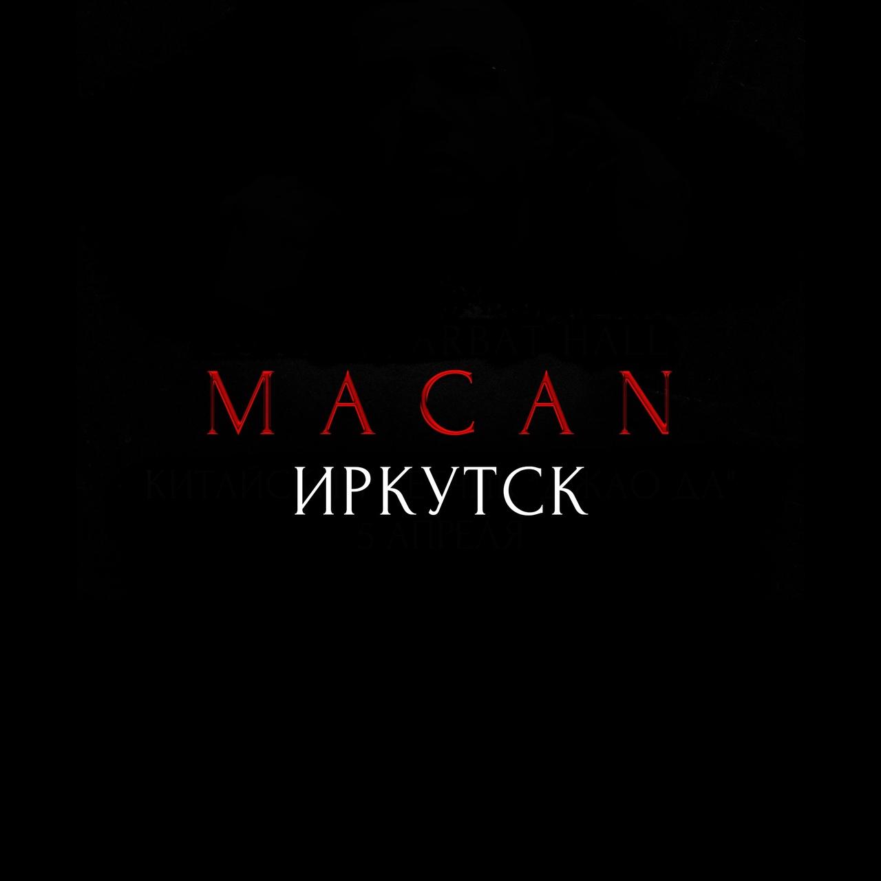 Афиша Иркутск MACAN / ИРКУТСК / 11.06 / ДИКАЯ ЛОШАДЬ