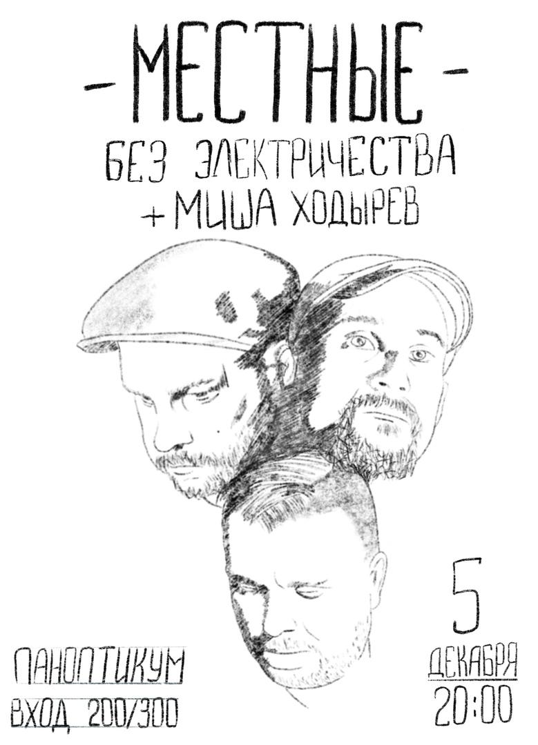 Афиша Екатеринбург 05.12 МЕСТНЫЕ без электричества в Перми