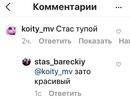 Барецкий Стас | Москва | 24