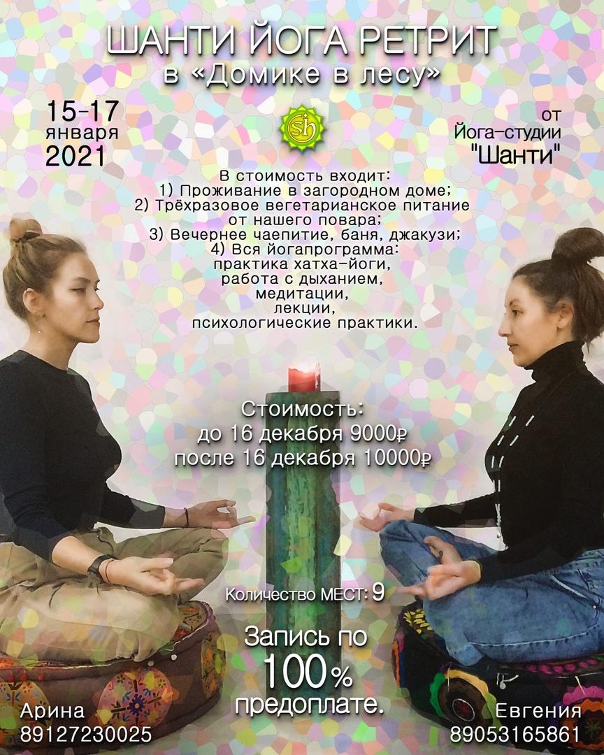 Афиша Казань Йога Шанти Ретрит 15-17 января в домике лесу
