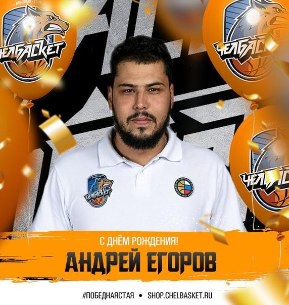 """Сегодня свой 25-ый день рождения отмечает начальник команды БК """"Челбаскет"""" - Андрей Егоров!"""