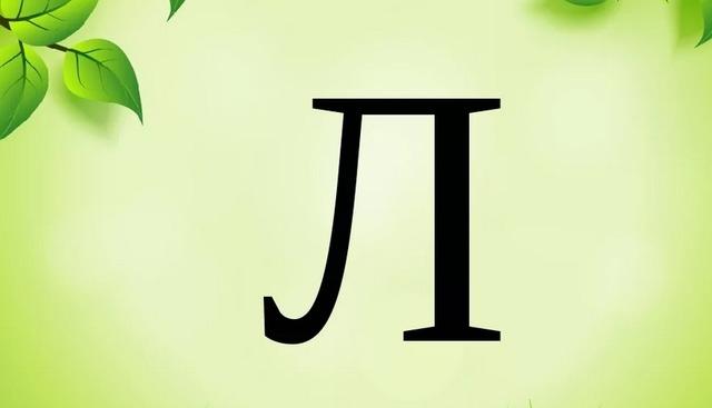 Первая буква вашего имени — о чем она говорит?, влияние букв на характер, как влияет на характер первая буква, с какой буквы начинается имя, имена, как назвать ребенка, с какой буквы начинается имя, про имена, про имена, секреты имени, тайна имени, определение характера по имени, связь имени и характера,