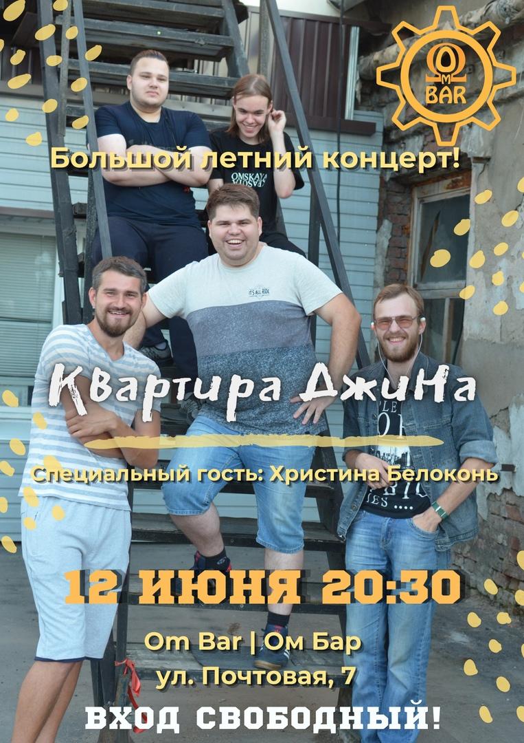 Афиша Омск Квартира ДжиНа / Большой летний концерт!