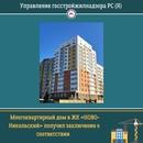 Объявление от Gosstroyzhilnadzor - фото №1