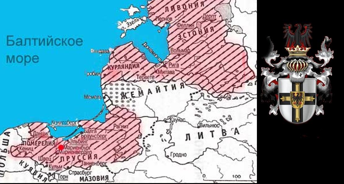 Тевтонцы в Пруссии