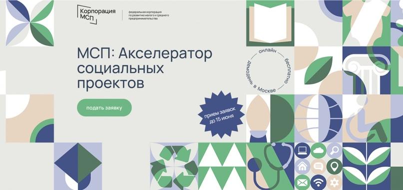 До 15 июня прием заявок в Акселератор социальных проектов Корпорации МСП, изображение №1